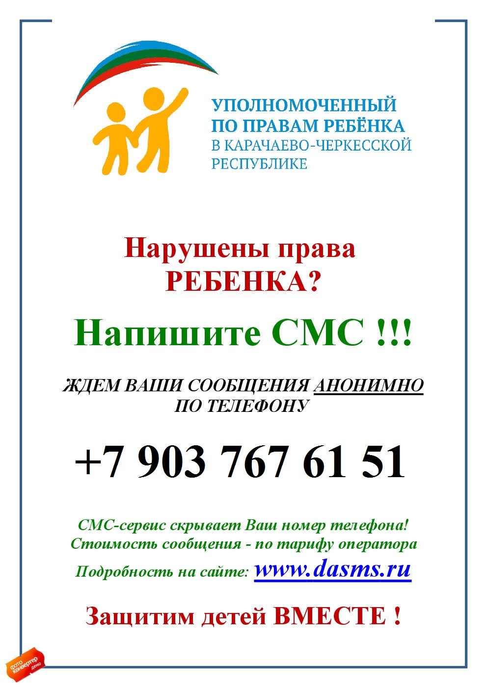 УПОЛНОМОЧЕННЫЙ ПО ПРАВАМ РЕБЕНКА В КАРАЧАЕВО-ЧЕРКЕССКОЙ РЕСПУБЛИКЕ