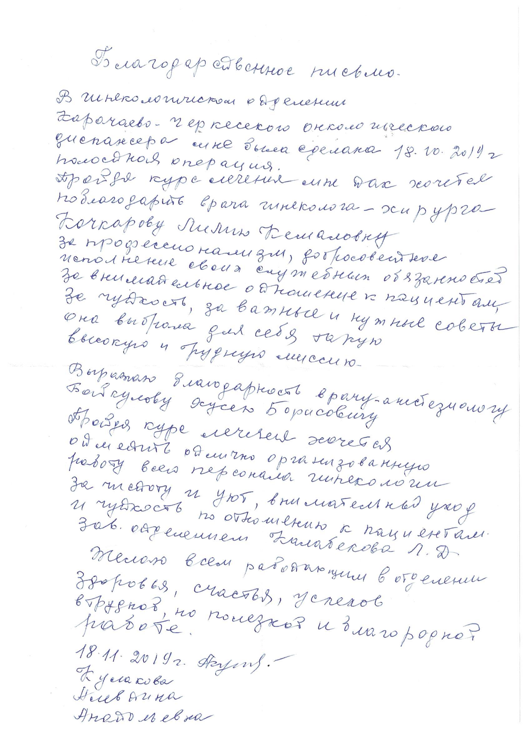 Благодарственное письмо.