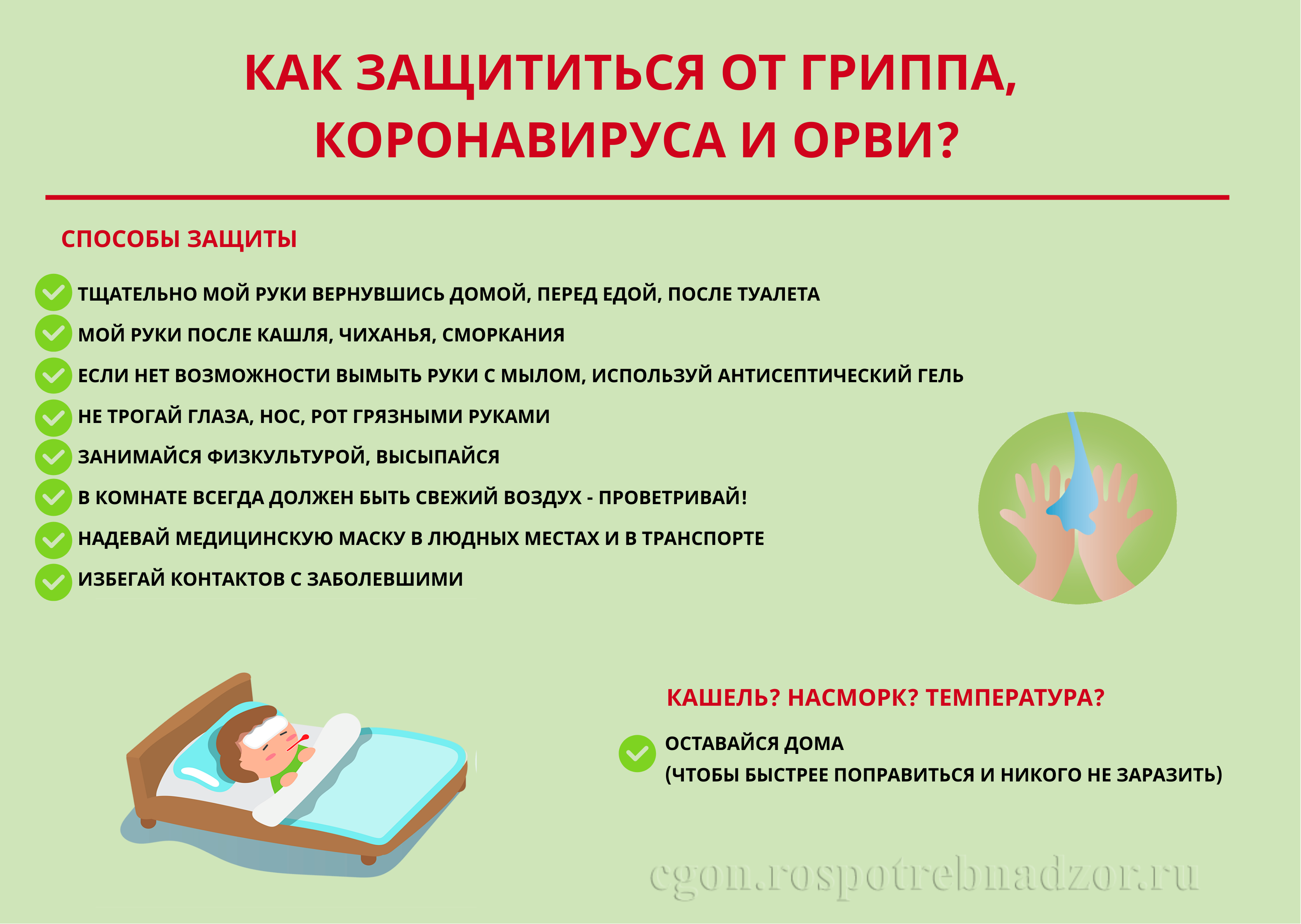 Профилактика гриппа и коронавирусной инфекций.