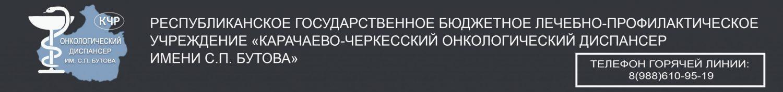 """Онкологический диспансер имени С.П.Бутова"""""""